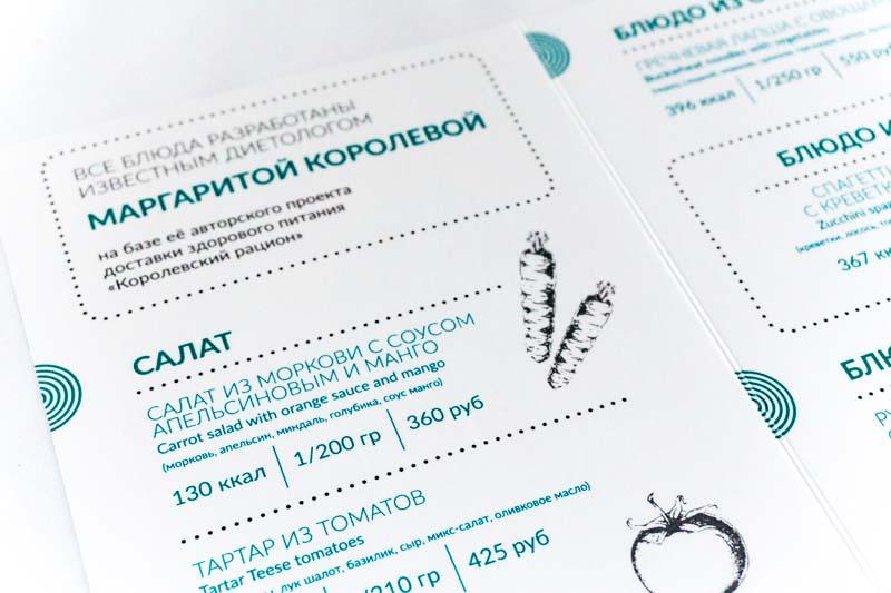 Дизайн оформление верстка буклета меню