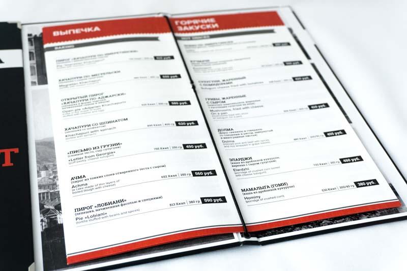Дизайн и изготовление меню для ресторана