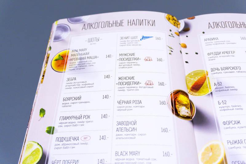 Фрагмент верстки меню для ресторана