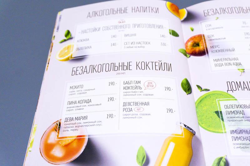 Фрагмент дизайна меню