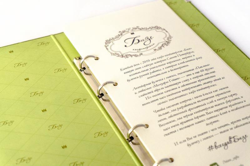 Крепление листов в папках меню