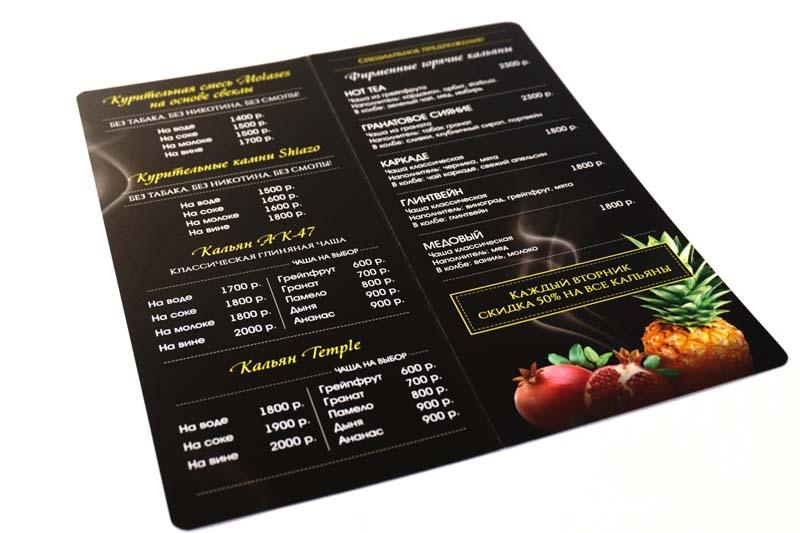 Дизайн и печать кальянного меню