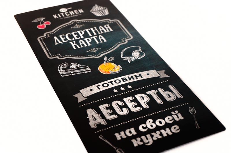 Десертная карта для ресторана TheKitchen