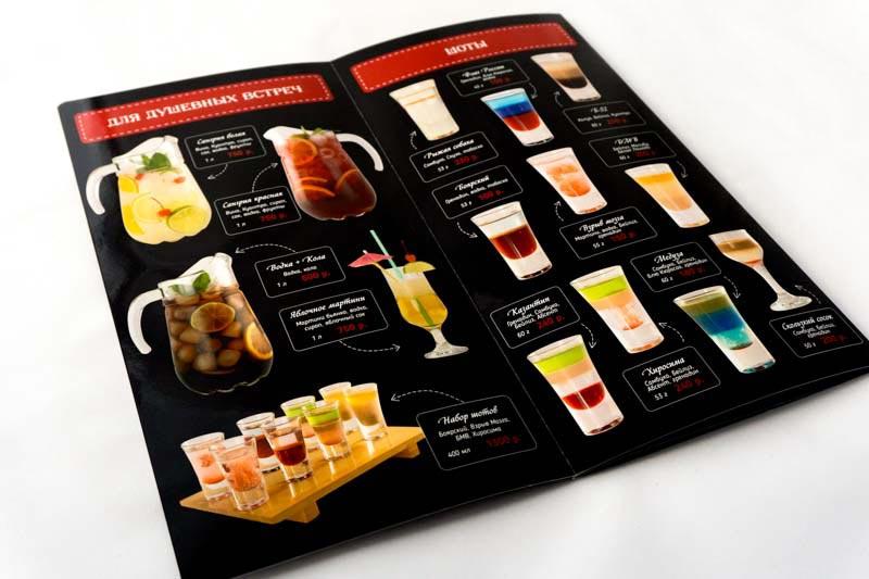 Дизайн и печать меню и барной карты