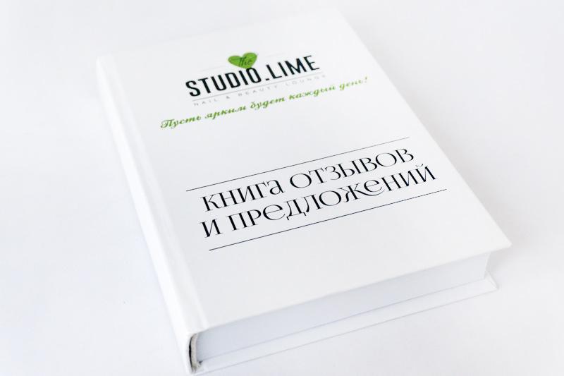 Книги отзывов для салона LimeStudio