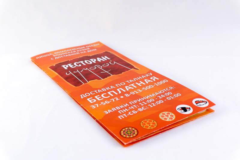 Дизайн и верстка буклетов меню доставки