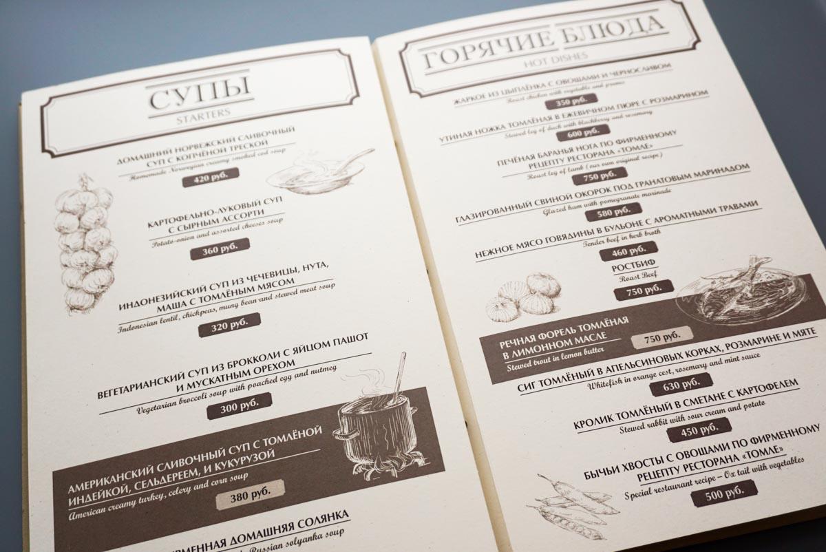 Дизайн меню с текстом для ресторанов