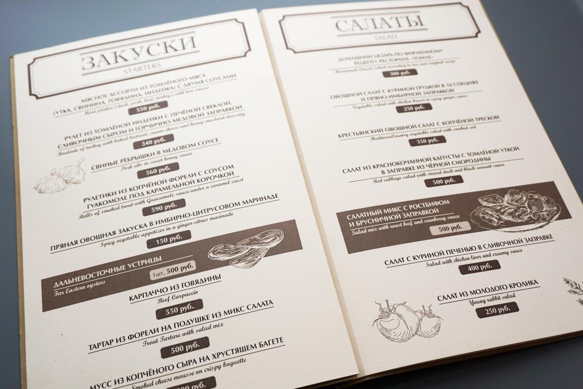 Дизайн текстового меню для ресторана