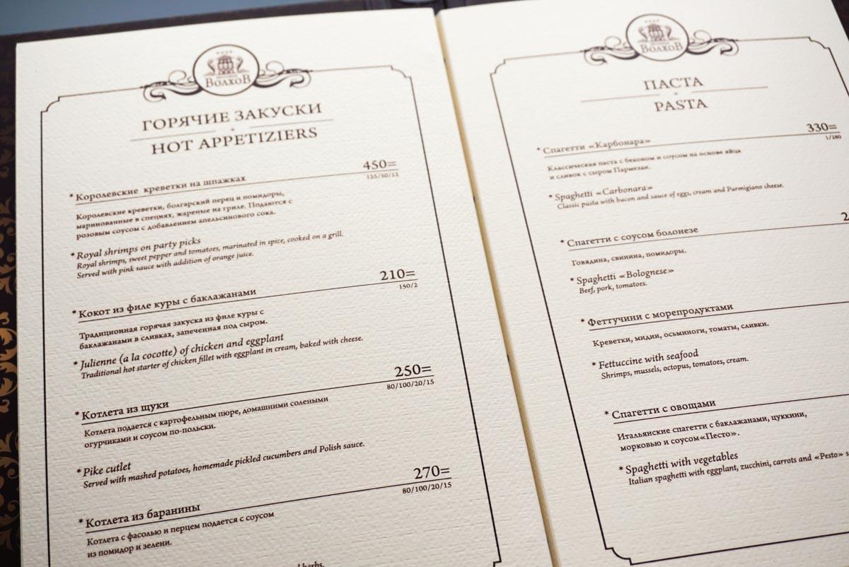 Текстове меню для ресторана дизайн