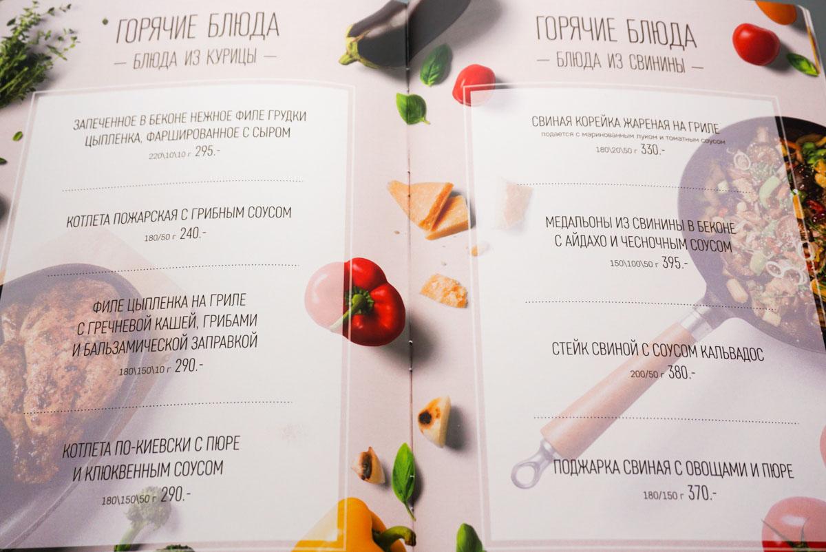 Дизайн текстового меню для ресторанов
