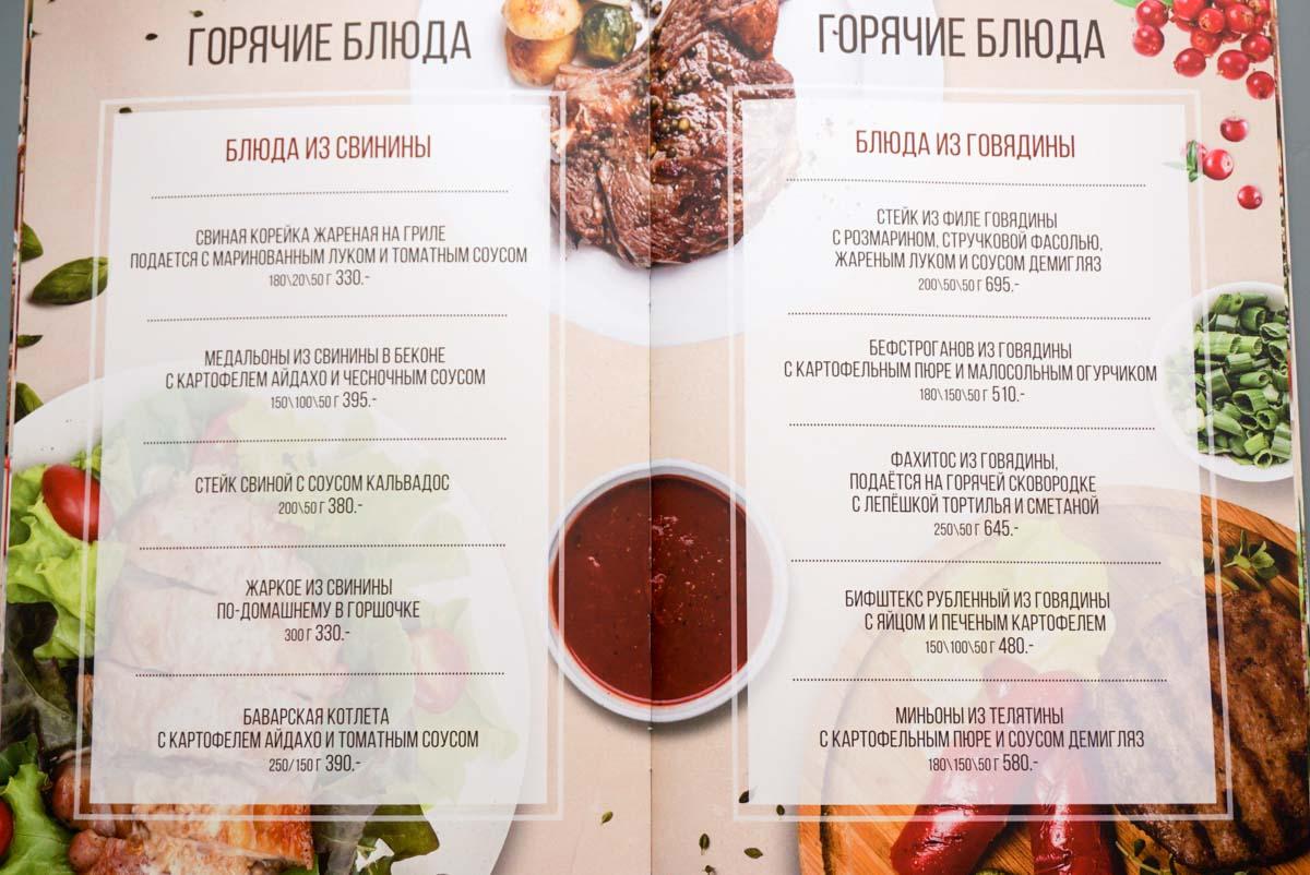 Верстка текстового меню для ресторана
