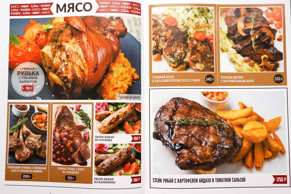 Разворот фото-меню с мясом