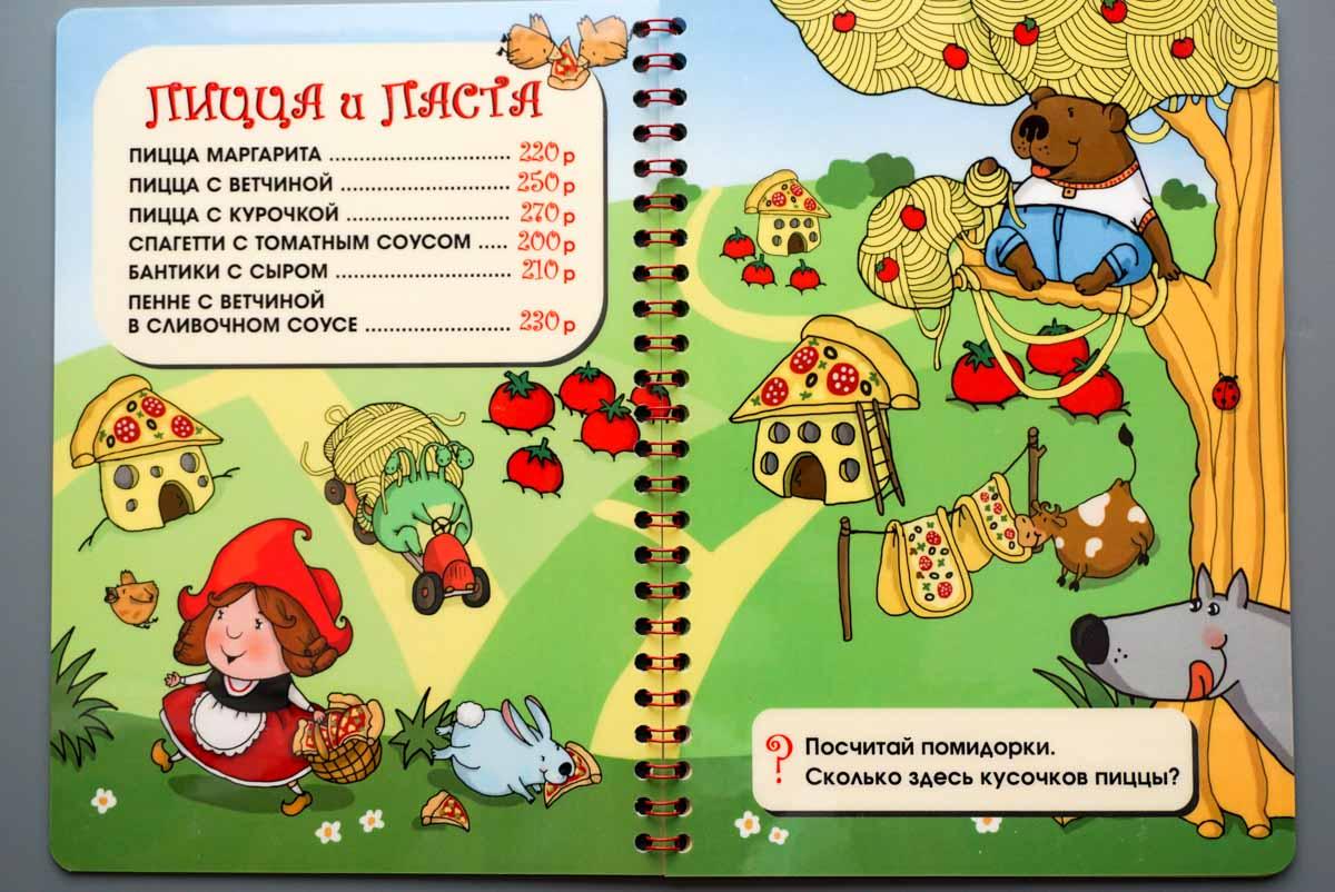 Иллюстрации для детского меню