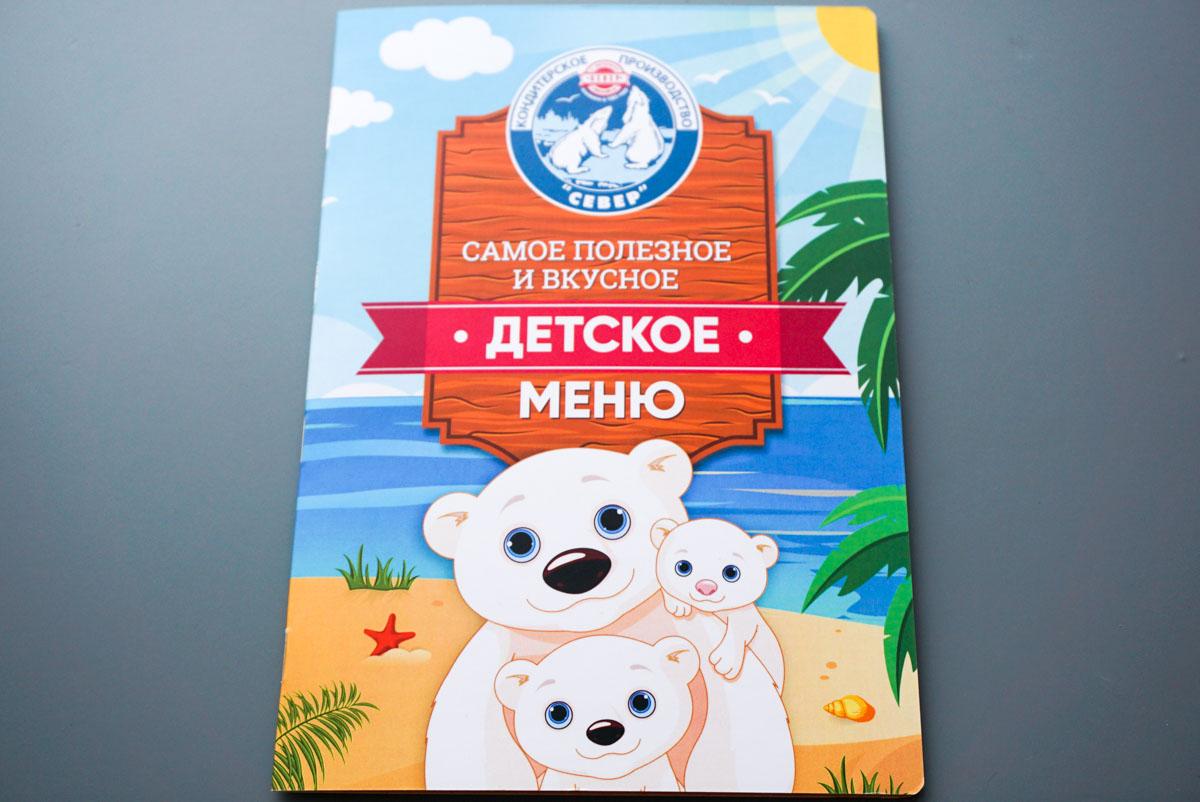 Разработка дизайна детского меню