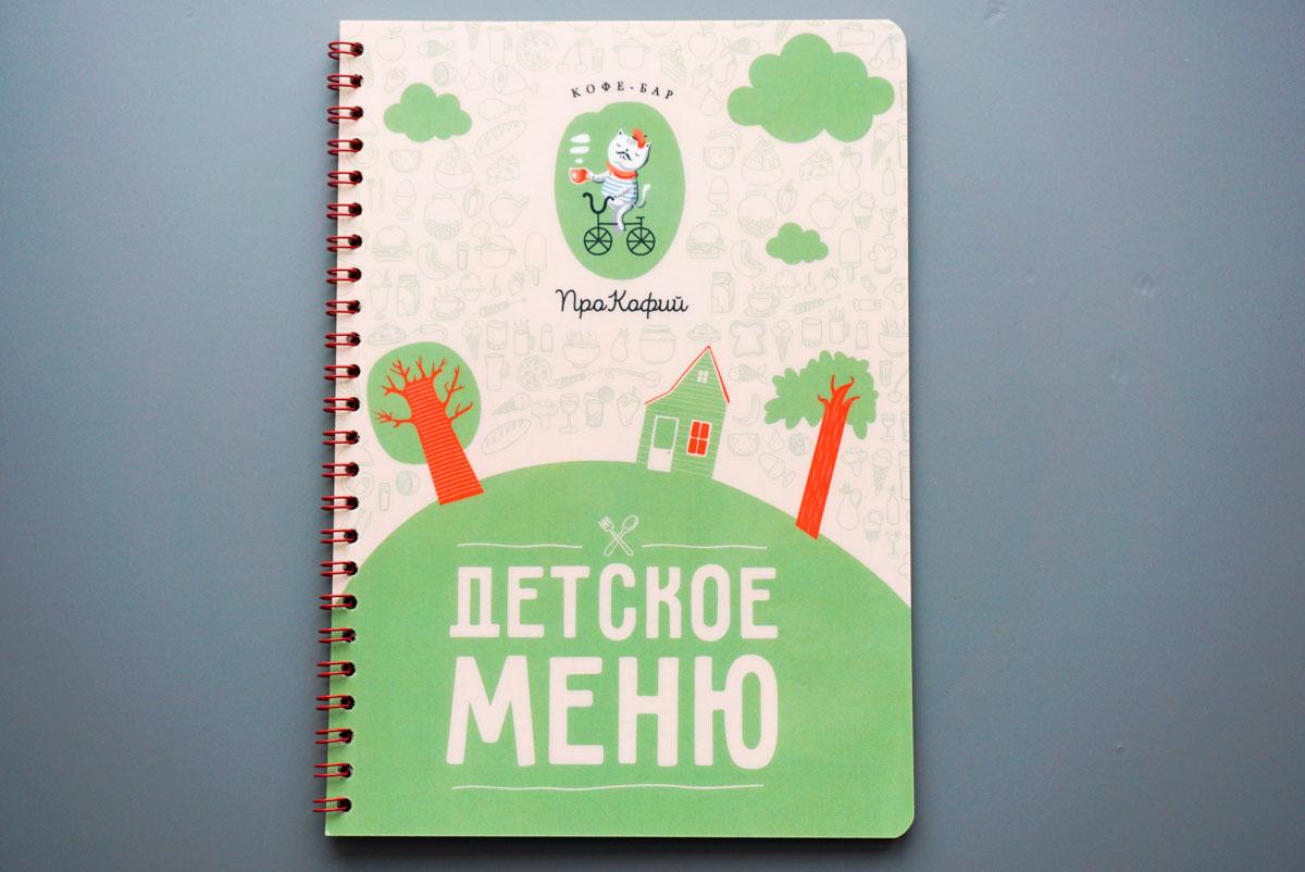 Детское меню для кафе и ресторанов