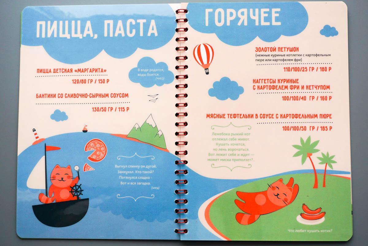 Оформление детского меню для ресторанов и кафе