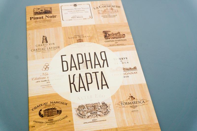 Дизайн и печать барной карты для ресторана TheKitchen