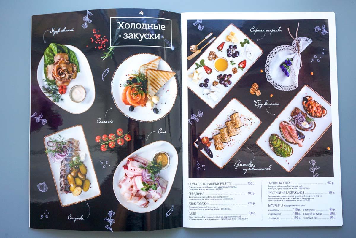 Дизайн фото-меню для ресторана Ваниль
