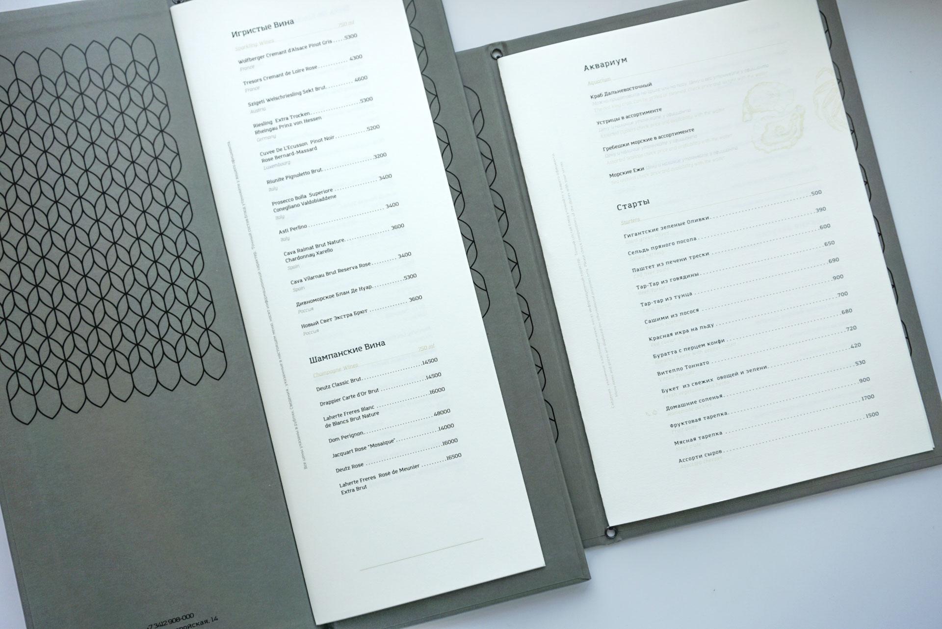 Папки карты вин и меню для ресторана