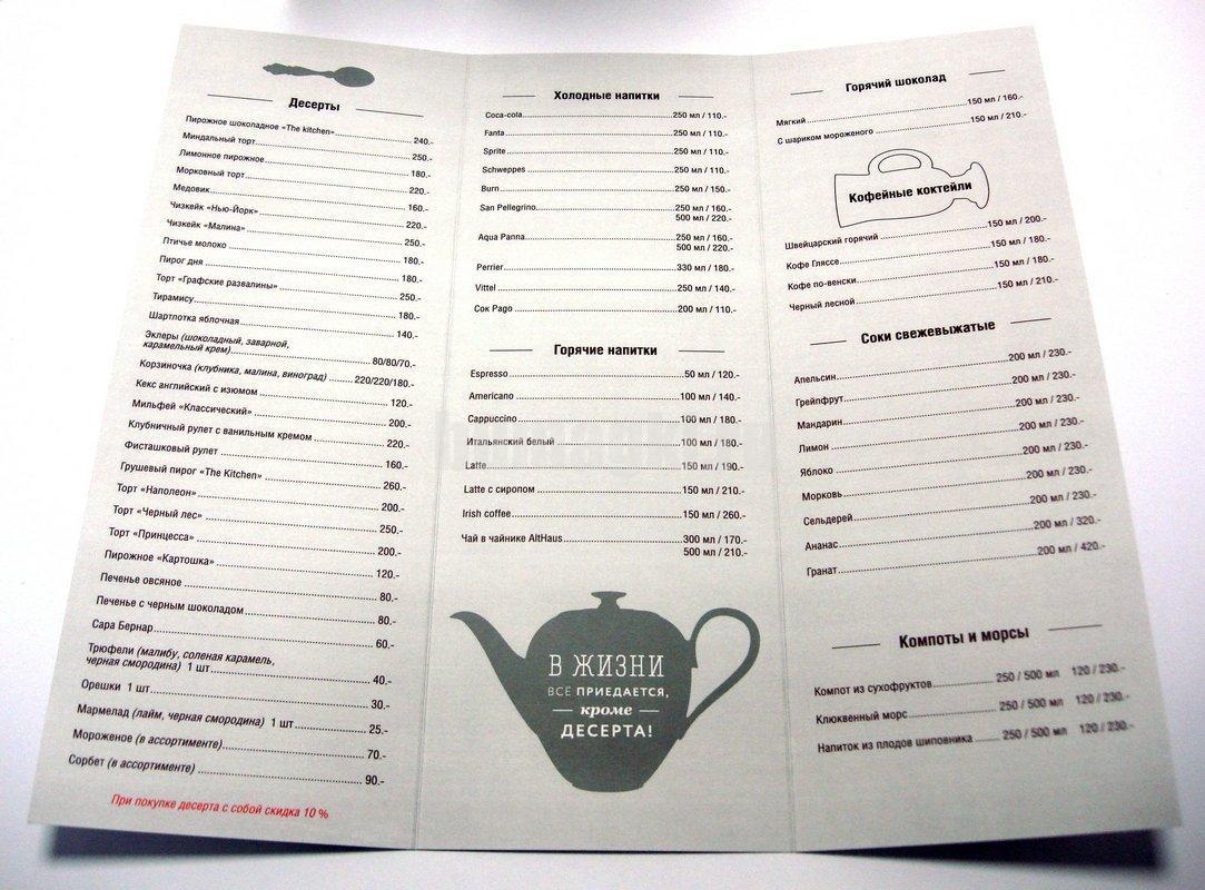 Дизайн и печать буклетов для ресторанов, кафе