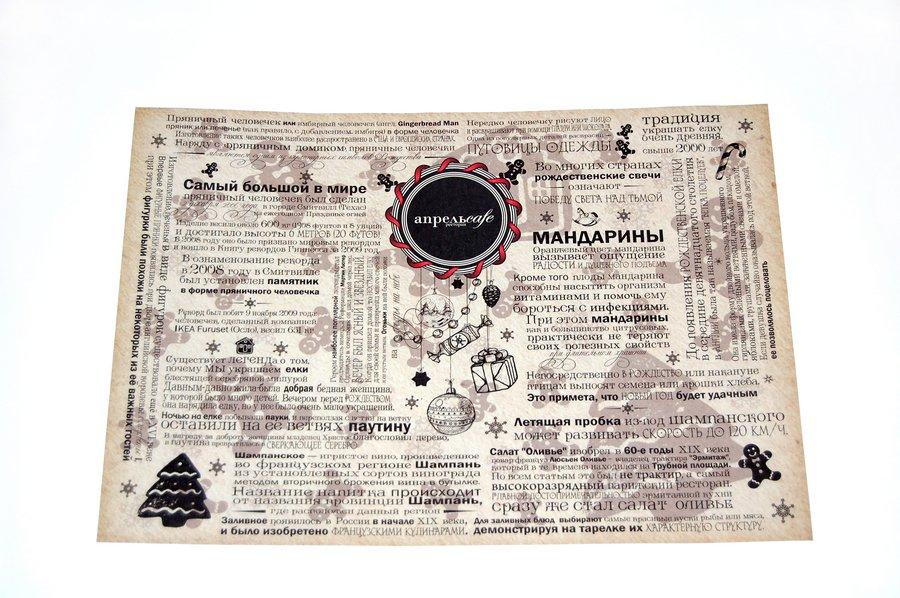 Дизайн и печать плейсмет для ресторанов