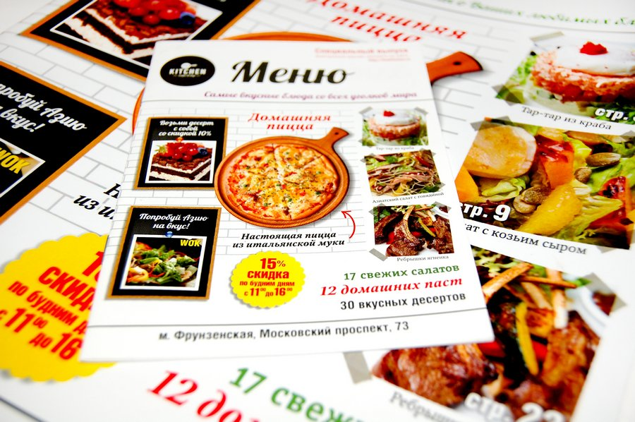 Дизайн и изготовление меню в виде журнала